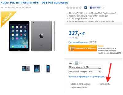 Начало продаж apple ipad mini retina