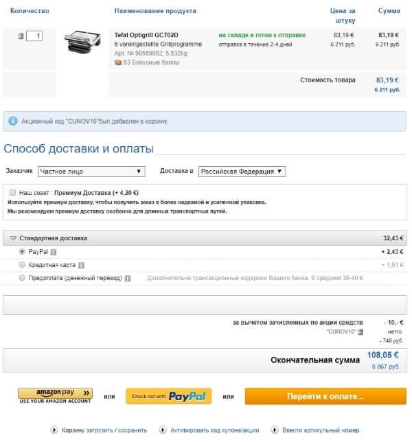 купон на скидку 10 евро Компьютер Юниверс