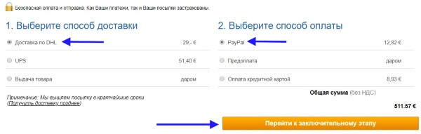 Оплата заказа на ComputerUniverse.Net с купоном на скидку