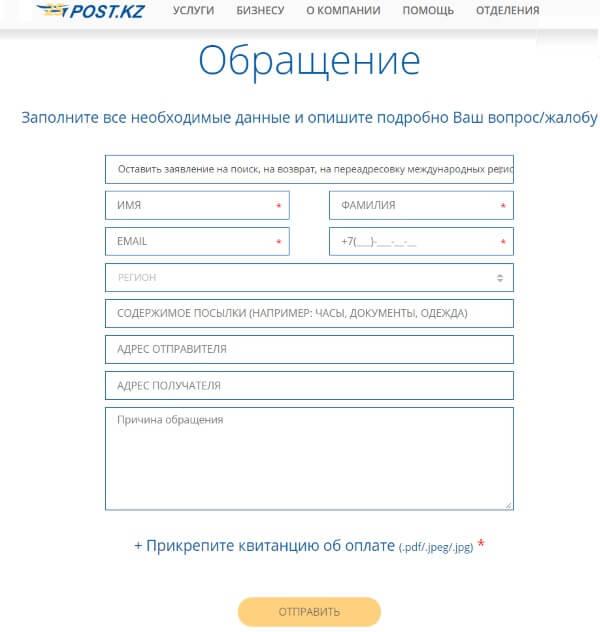 Жалоба на долгую доставку посылки из Computer Uninverse в Казахстан