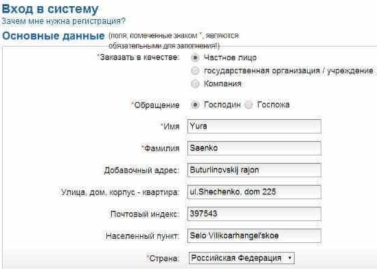 Основные данные при регистрация аккаунта на официальном сайте