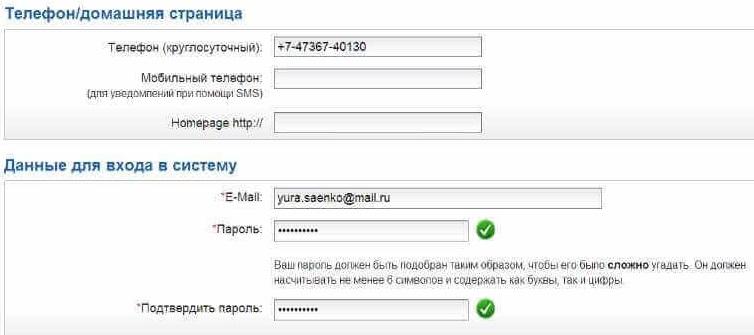Телефон и данные при регистрация аккаунта на Computeruniverse