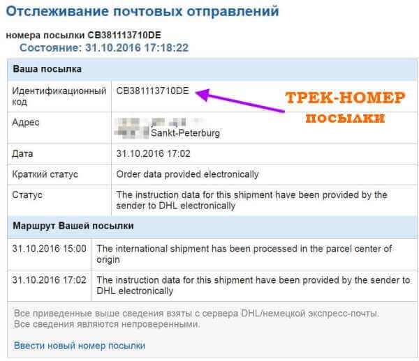 Посмотреть по номеру где находится посылка россии