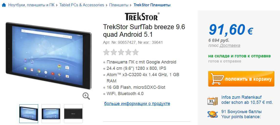 Планшет TrekStor SurfTab breeze quad Android 5.1 в магазине computeruniverse