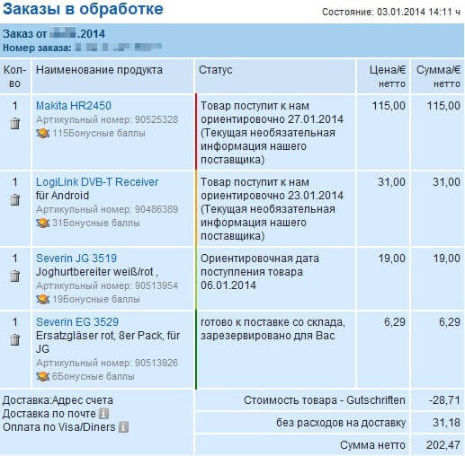 current-orders-status.jpg