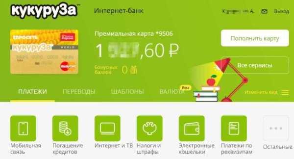 vzyat-kredit-na-kartu-sberbank-bez-otkaza