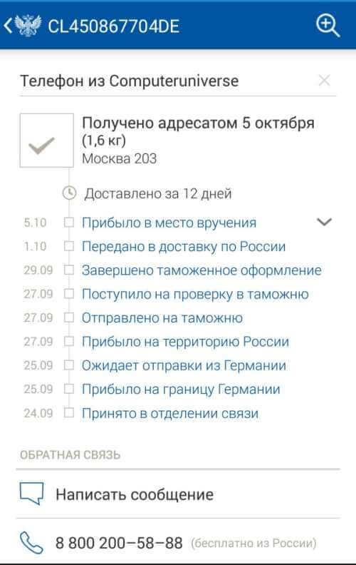 приложение в телефон для отслеживания