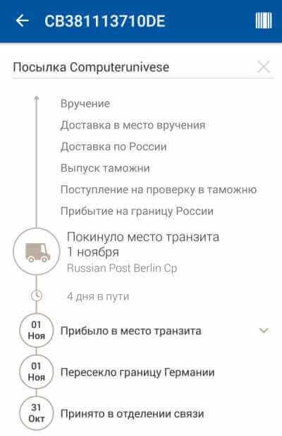 Отслеживание доставки посылки через приложение почты России